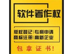 潍坊软件著作权怎么申请版权登记