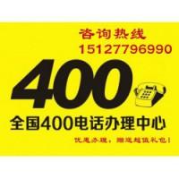 沧州哪里有有保障的增值通信 400电话哪家好