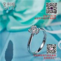 钻石戒指、【金利福】、结婚钻石戒指的定制