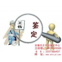 合肥司法鉴定、司法鉴定机构、安徽天正(优
