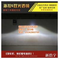 汽车透镜改灯|南京汽车改灯|镇江新浩宇汽车