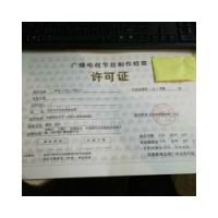 北京设立广播电视节目制作经营单位审批影视