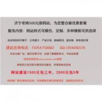 济宁老杨网站建设多少钱
