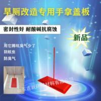 旱厕改造蹲便器手拿盖板防臭隔板防臭盖板