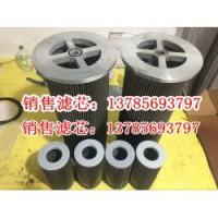 2-5685-0384-99杭州汽轮机厂滤油器滤芯