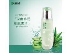 黄家荟乳液保湿补水平衡水控油美白