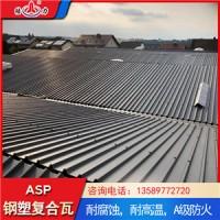 内蒙古asp钢塑耐腐板 asp耐腐瓦 新型树脂彩钢板抗冲击
