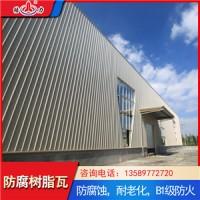 山东平度树脂防腐瓦 新型树脂厂房瓦 增强玻纤瓦抗冲击力强