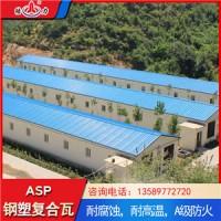 山东枣庄asp钢塑复合瓦 pvc彩钢瓦 新型屋面防腐覆膜瓦
