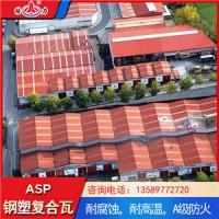 山东asp钢塑复合瓦 asp耐腐板 树脂彩钢瓦耐高温性能高