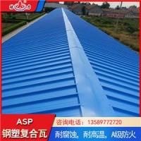 山西asp钢塑复合瓦 asp耐腐铁板 屋面覆膜金属瓦生产商