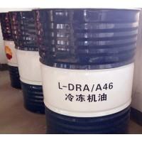 昆仑DRA/A46号冷冻机油 全国可发