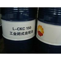 长城L-CKC150中负荷工业闭式齿轮油 假一罚十