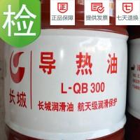 长城L-QB300导热油(武汉有货)