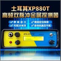 土耳其原装高频XP800T脉冲探测仪功能强