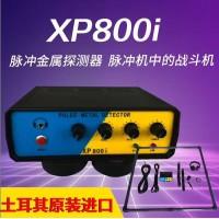 土耳其原装xp800i脉冲探测仪性价比高