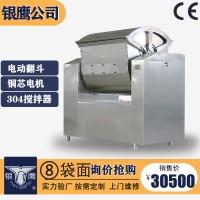 供应山东银鹰HWJ200和面机铜芯电机