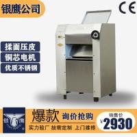 供应山东银鹰YP-350IV揉面压皮机铜芯电机