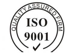 黄埔区实施ISO9001认证审核的步骤