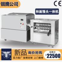 供应山东银鹰YHS50/YMC80和面馒头一体机铜芯电机