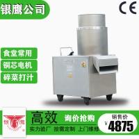 供应山东银鹰YQS-880蔬菜切碎机铜芯电机
