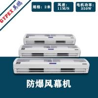 印刷厂防爆风幕机2米