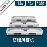 桂林常规防爆风幕机0.9米