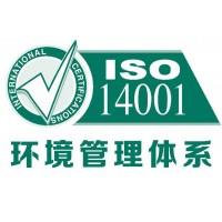 ISO14001认证标准的六个实质性变化