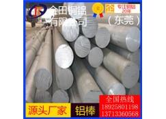 5456铝板3012铝棒5082铝管 高拉力 耐冲击铝棒