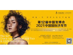 2021第12届中国发博会&2021中国国际沙龙节
