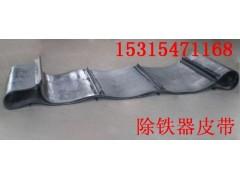 环形除铁器皮带   除铁器皮带长度可根据客户要求定做
