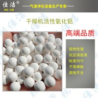吸附式干燥机专用活性氧化铝 3-5mm?瓷球