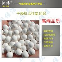 瓷球生产空压机空分设备用活性氧化铝球干燥剂 催化剂氧化铝
