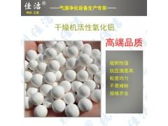 瓷球活性氧化铝 工业级 吸附剂
