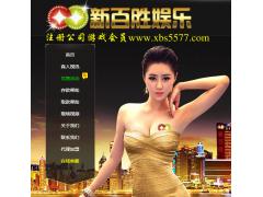 新百胜公司资金安全稳定平台www.xbs5577.com