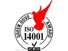 高明ISO14000环境管理体系认证标准的特点