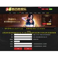 新百胜公司线上正规实体网投游 戏平台