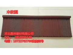彩石瓦具有抗震性能  多彩蛭石瓦厂家销售