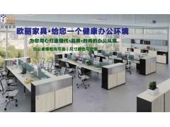 广州办公家具定制_欧丽办公家具厂家_办公桌椅生产厂家