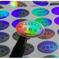 景德镇汽配摩配防伪标签汽车用品防伪标签定制产品合格证印刷